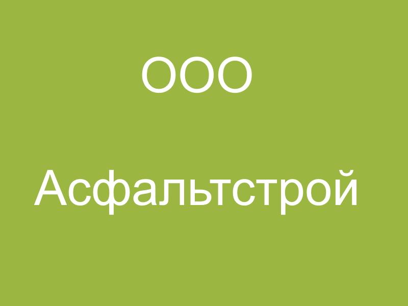 Асфальтстрой http://greenhousebay.ru