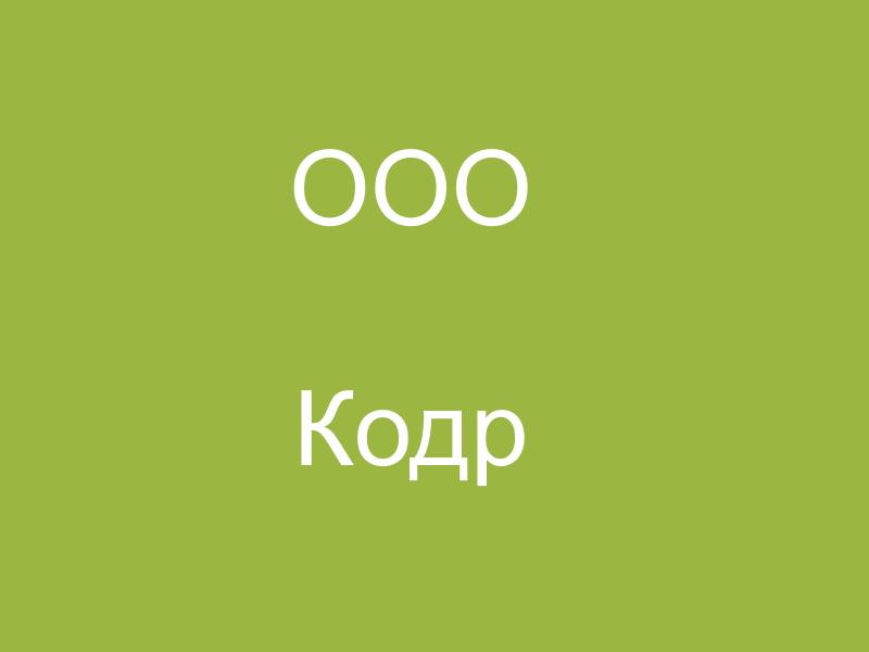 ООО Кодр-Софт http://greenhousebay.ru