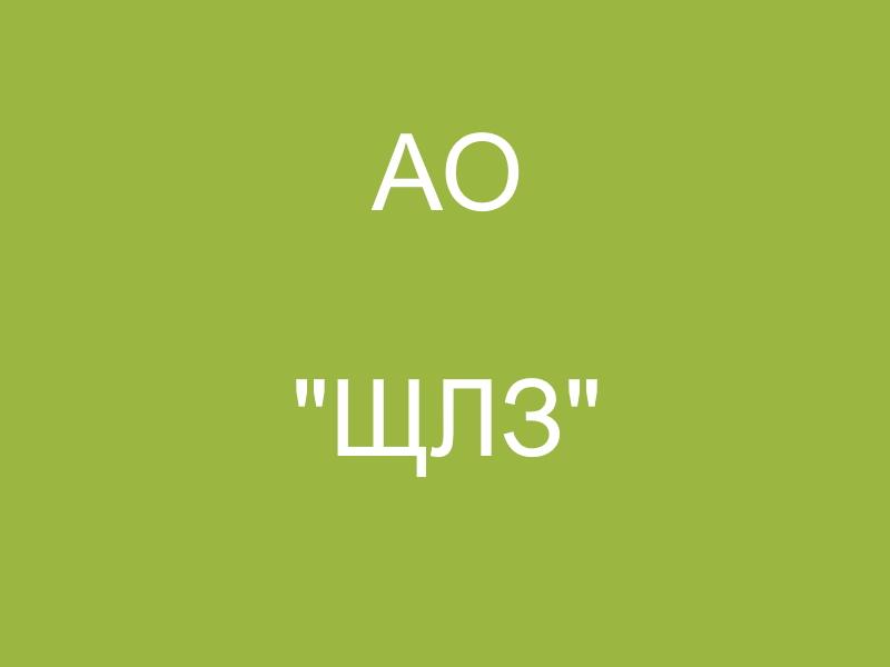 "АО ""ЩЛЗ"""