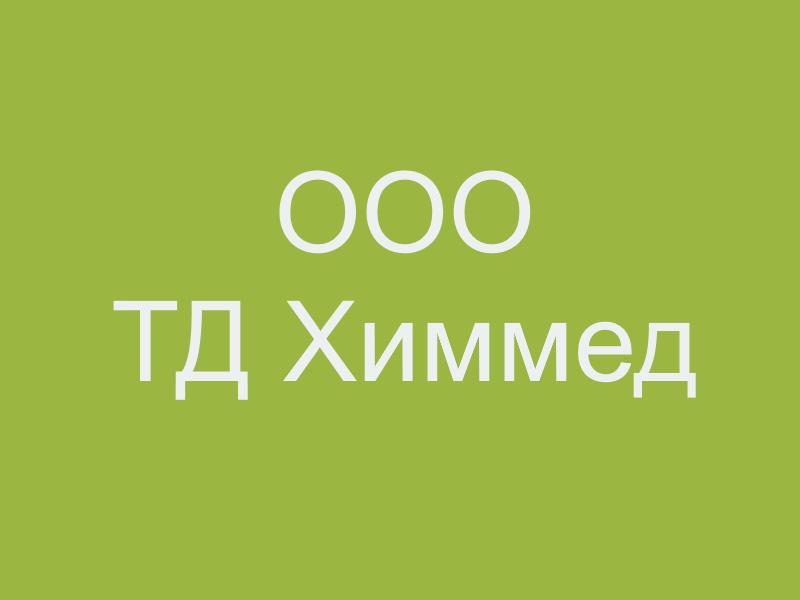 "ООО ""ТД ""ХИММЕД"" - GreenhouseBay.ru"