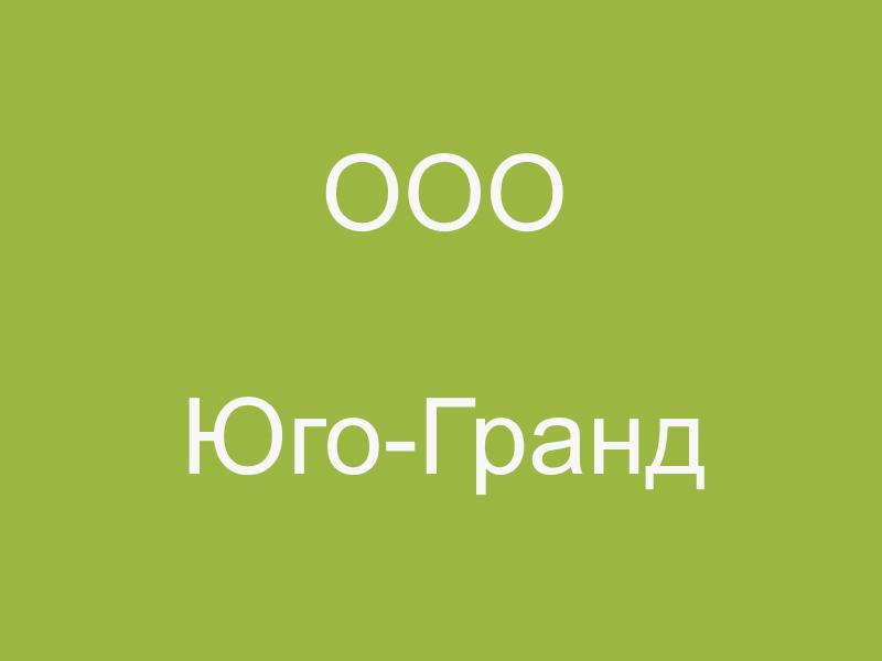 ООО Юго-Гранд