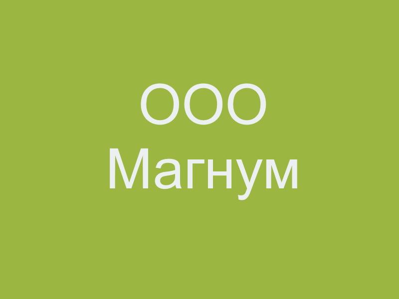 ООО Магнум - GreenhouseBay.ru