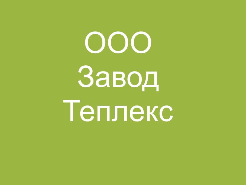 ООО Телпекс http://greenhousebay.ru/