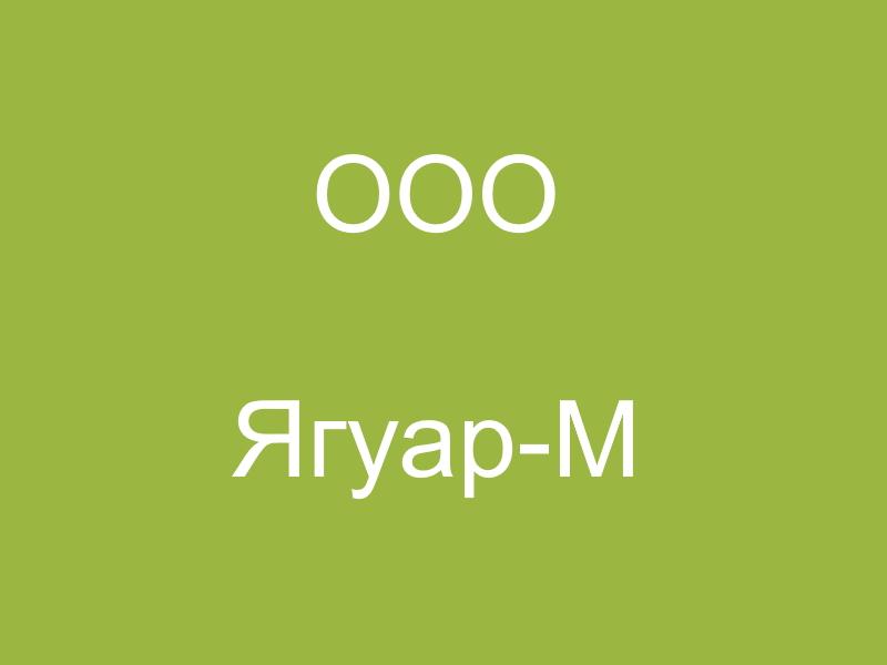 ООО Ягуар-М