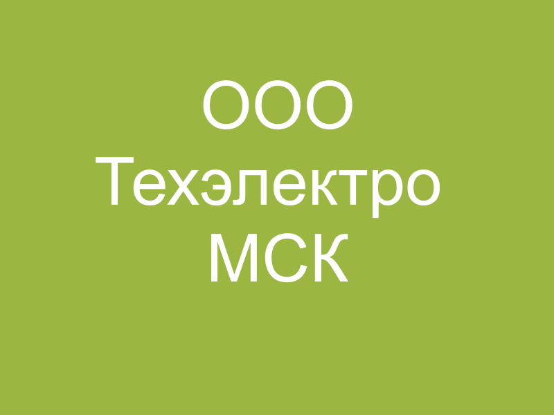 ООО Техэлектро МСК