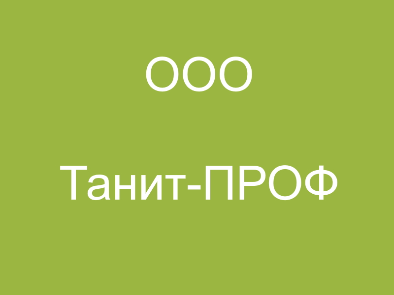 "ООО ""Танит-Проф"""