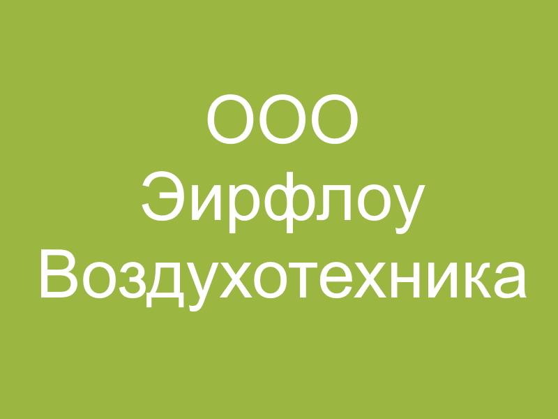 "ООО Air Flow Engineering,ООО ""ЭИРФЛОУ ВОЗДУХОТЕХНИКА"" ИНН 7751004227"