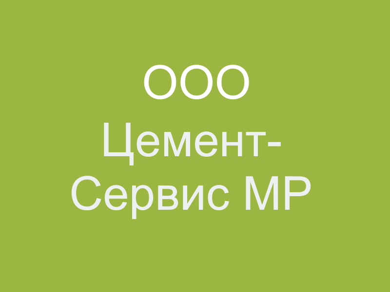 ООО ЦЕМЕНТ-СЕРВИС МР - greenhousebay.ru