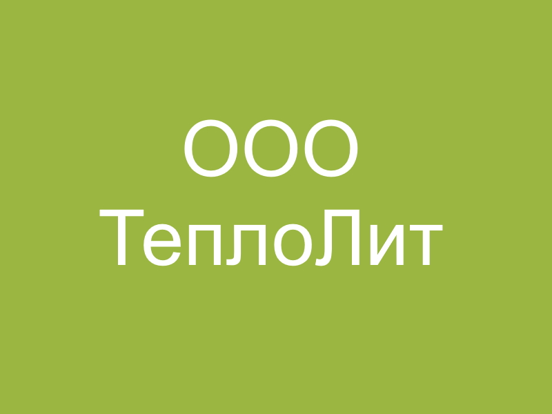 ООО ТеплоЛит - GreenhouseBay.ru
