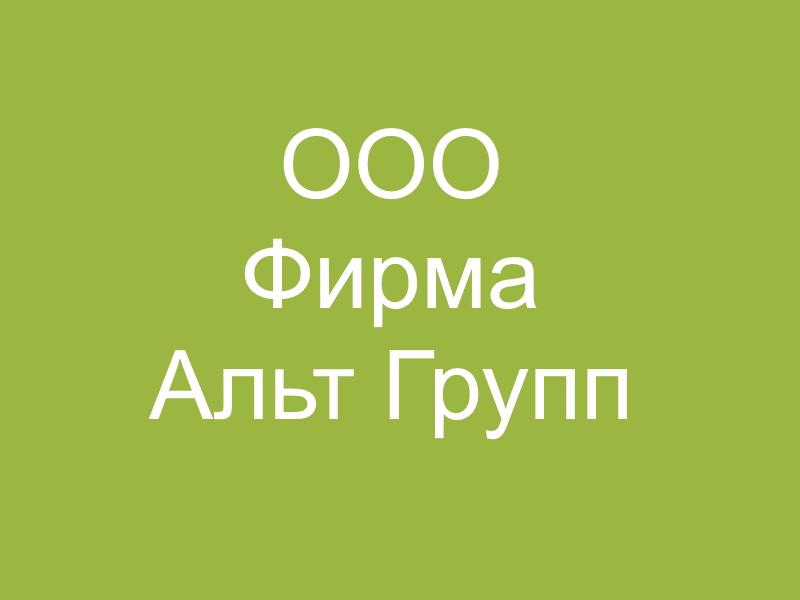 ООО Фирма Альт Групп