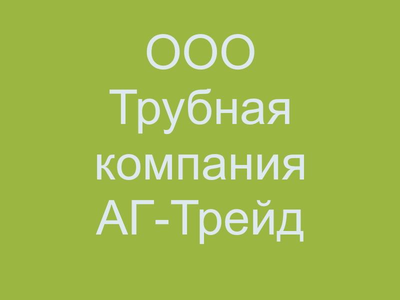ООО АГ-Трейд http://greenhousebay.ru