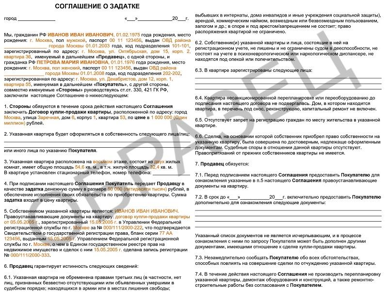 Соглашение о задатке при покупке недвижимости - GreenhouseBay.ru