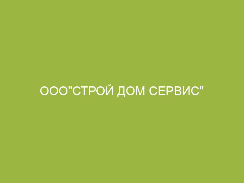 ООО СТРОЙ ДОМ СЕРВИС - GreenhouseBay.ru