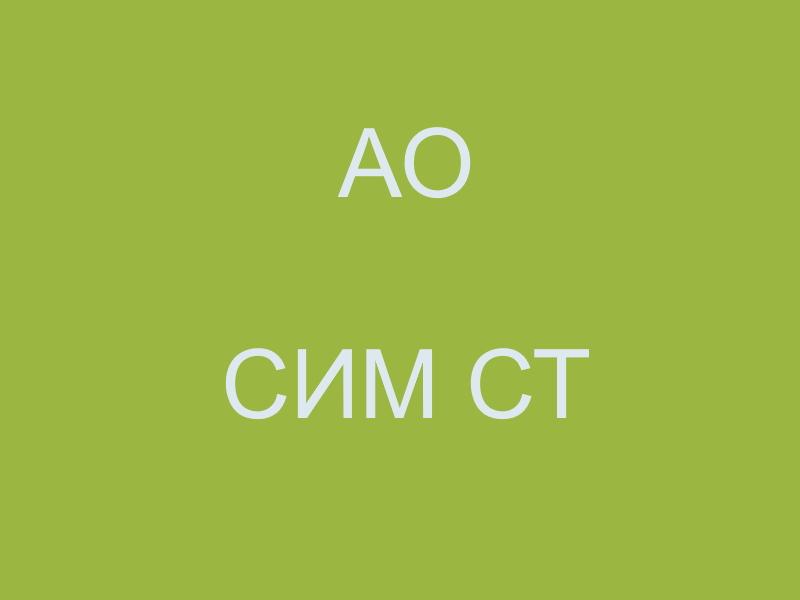 "АО ""СИМ СТ"" http://greenhousebay.ru"