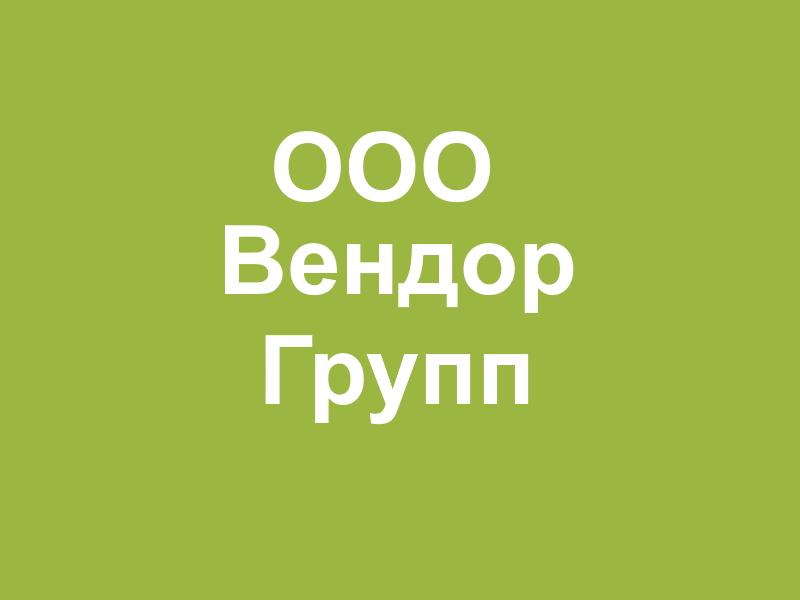 """ООО """"ВЕНДОР ГРУПП"""""""